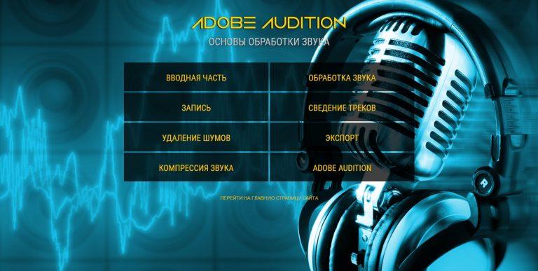 Adobe Adition — Основы обработки звука